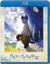 【送料無料】グスコーブドリの伝記/アニメーション[Blu-ray]【返品種別A】
