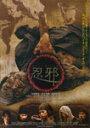 【送料無料】「忍邪」/合田雅吏[DVD]【返品種別A】【smtb-k】【w2】