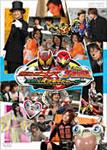 【送料無料】仮面ライダーキバ&炎神戦隊ゴーオンジャー 劇場版スピンオフネットムービー/瀬戸康史[DVD]【返品種別A】