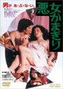 悪女かまきり/五月みどり[DVD]【返品種別A】