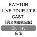 【送料無料】[枚数限定][限定版]KAT-TUN LIVE TOUR 2018 CAST 【Blu-ray完全生産限定盤】/KAT-TUN[Blu-ray]【返品種別A】