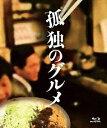 【送料無料】孤独のグルメBlu-ray BOX/松重豊[Blu-ray]【返品種別A】
