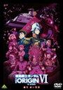 【送料無料】機動戦士ガンダム THE ORIGIN VI 誕生 赤い彗星【DVD】/アニメーション[DVD]【返品種別A】
