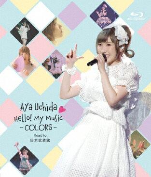 【送料無料】Aya Uchida Hello! My Music -COLORS- Road to 日本武道館/内田彩[Blu-ray]【返品種別A】