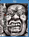 【送料無料】漫☆画太郎 フラッシュアニメ コンプリート ブルーレイBOX/アニメーション[Blu-ray]【返品種別A】