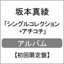 【送料無料】[限定盤][先着特典付]シングルコレクション+ アチコチ(初回限定盤)/坂本真綾[CD+Blu-ray]【返品種別A】