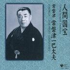 人間国宝シリーズ(3)常磐津/常磐津一巴太夫[CD]【返品種別A】