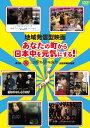地域発信型映画〜あなたの町から日本中を元気にする!〜第3回沖縄国際映画祭出品短編作品集/陣内智則[DVD]【返品種別A】