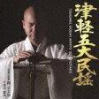 津軽五大民謡/踊正太郎[CD]【返品種別A】