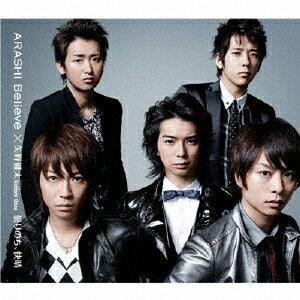 Believe/曇りのち、快晴/嵐,矢野健太 starring Satoshi Ohno[CD]通常盤【返品種別A】