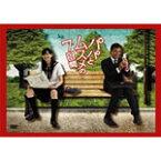 【送料無料】パパとムスメの7日間/舘ひろし[DVD]【返品種別A】