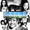 [エントリーでポイント5倍! 9/2(金) 23:59まで]もっと強く/EXILE[CD]【返品種別A】