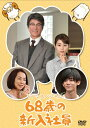 【送料無料】68歳の新入社員/高畑充希,草刈正雄[DVD]【返品種別A】