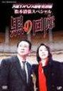 火曜サスペンス劇場3 黒の回廊/賀来千香子[DVD]【返品種別A】