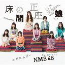 床の間正座娘【通常盤Type-A】/NMB48[CD+DVD]【返品種別A】