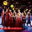 【送料無料】[限定盤][上新オリジナル特典付]3rdアルバム(初回限定盤/Type-N)/NMB48[CD+DVD]【返品種別A】