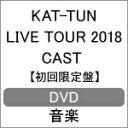 【送料無料】[枚数限定][限定版]KAT-TUN LIVE TOUR 2018 CAST 【DVD初回限定盤】/KAT-TUN[DVD]【返品種別A】