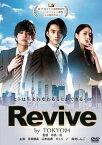 【送料無料】Revive by TOKYO24/寺西優真,山本裕典,ギュリ[DVD]【返品種別A】