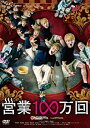 【送料無料】営業100万回/ジャルジャル[DVD]【返品種別A】