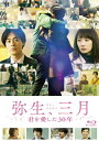 【送料無料】[先着特典付]弥生、三月 Blu-ray/波瑠,成田凌[Blu-ray]【返品種別A】