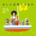 【送料無料】NHKフックブックロー「あした元気になあれ」/TVサントラ[CD]【返品種別A】