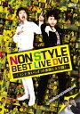【送料無料】NON STYLE BEST LIVE DVD 〜「コンビ水いらず」の裏側も大公開!〜/NON STYLE[DVD]【返品種別A】