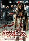 ホスピス[アルバトロス12]/アリエル・ケベル[DVD]【返品種別A】