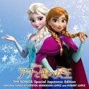 【送料無料】[枚数限定][限定盤]アナと雪の女王 オリジナル・サウンドトラック【日本版】スペシ...