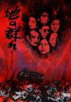 【送料無料】地の群れ/鈴木瑞穂[DVD]【返品種別A】