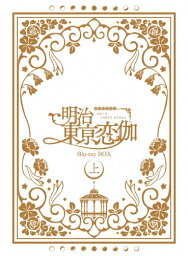 テレビアニメ「明治東亰恋伽」 Blu-ray BOX 上巻/アニメーション