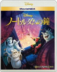 ノートルダムの鐘 MovieNEX/アニメーション