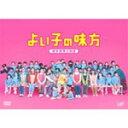 【送料無料】[枚数限定][限定版]よいこの味方 新米保育士物語 DVD-BOX/櫻井翔[DVD]【返品種別A】