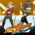【送料無料】TVアニメ『TIGER & BUNNY』キャラクターソング タイガー&バーナビー/タイガー(平田...