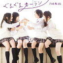 ぐるぐるカーテン(Type-C)/乃木坂46[CD+DVD]【返品種別A】