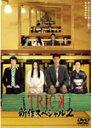 【送料無料】TRICK 新作スペシャル2/仲間由紀恵[DVD]【返品種別A】