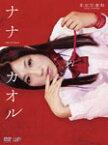 【送料無料】ナナとカオル/栩原楽人[DVD]【返品種別A】