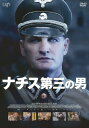 【送料無料】「ナチス 第三の男」DVD/ジェイソン・クラーク[DVD]【返品種別A】