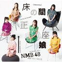 床の間正座娘【通常盤Type-B】/NMB48[CD+DVD]【返品種別A】