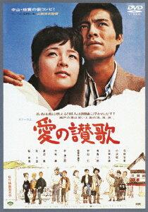愛の讃歌/倍賞千恵子[DVD]【返品種別A】