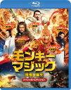 【送料無料】モンキー・マジック 孫悟空誕生 スペシャル・エディション/ドニー・イェン[Blu-ray...