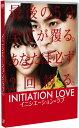 【送料無料】イニシエーション・ラブ/松田翔太[DVD]【返品種別A】