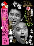 【送料無料】ダウンタウンのガキの使いやあらへんで!!ダウンタウン結成25年記念DVD 永久保存版(...