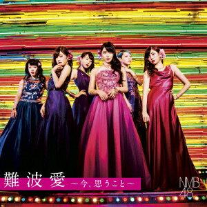 難波愛〜今、思うこと〜(初回限定盤/Type-M)|NMB48|YRCS-95081