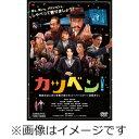【送料無料】カツベン!/成田凌[DVD]【返品種別A】