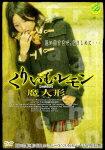 【送料無料】くりいむレモン 魔人形/長澤つぐみ[DVD]【返品種別A】