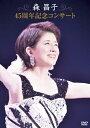 【送料無料】森昌子 45周年コンサート/森昌子[DVD]【返品種別A】