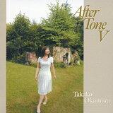 【送料無料】After Tone V/岡村孝子[CD]通常盤【返品種別A】