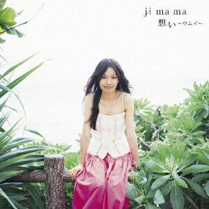 想い〜ウムイ〜|jimama|ESCL-3106