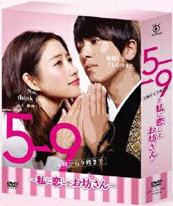 【送料無料】5→9 〜私に恋したお坊さん〜 DVD BOX/石原さとみ[DVD]【返品種別A】