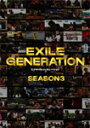 [エントリーでポイント5倍! 9/2(金) 23:59まで]【送料無料】EXILE GENERATION SEASON3/EXILE[DVD]【返品種別A】【smtb-k】【w2】